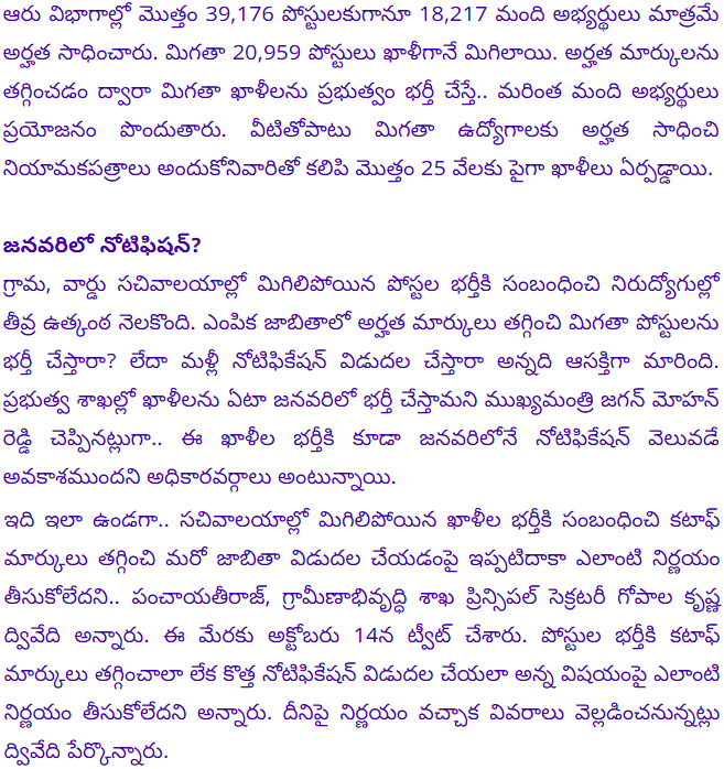 AP Gram Sachivalayam 2nd Merit List, grama sachivalayam notification, ap grama sachivalayam notification, ap sachivalayam notification, gramasachivalayam.ap.gov.in