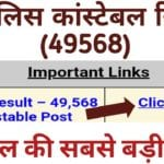 upprpb UP Police Result 2019 Merit List & Cut-off @uppbpb.gov.in